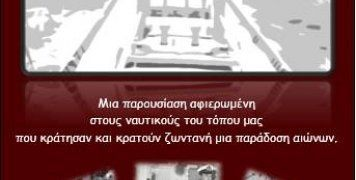 Με τα λόγια της πλώρης εκδήλωση Λαγκάδας