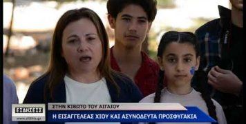 Η Εισαγγελέας Χίου για την δράση της Κιβωτού