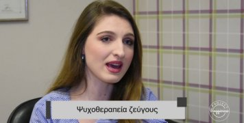 Project Happiness: Ψυχοθεραπεία ζεύγους από τη Φωτεινή Ελβίσα Φρροκάι