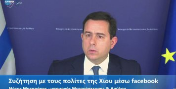 Διαδικτυακή συζήτηση Νότη Μηταράκη με τους πολίτες της Χίου