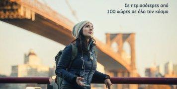 Σε πάνω από 100 χώρες του κόσμου διαθέσιμη η υπηρεσία COSMOTE Travel Pass