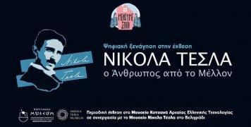"""Ψηφιακή ξενάγηση στην έκθεση:  """"Νίκολα Τέσλα – Ο άνθρωπος από το μέλλον"""""""