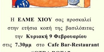 Η αφίσα της κοπής της Αγιοβασιλόπιτας της ΕΛΜΕ Χίου προσκαλεί μόνο τους ψηφοφόρους της Ενωτικής Αγωνιστικής Κίνησης (ΣΥΡΙΖΑ) και προσβάλει τις αρχές και τις αξίες ζωής συναδέλφων εκπαιδευτικών μελών της επιστημονικής –συνδικαλιστικής Ένωσής μας