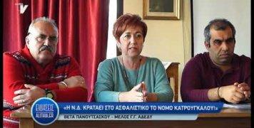 adedy_gia_apergia_asfalistikou_14_02_20