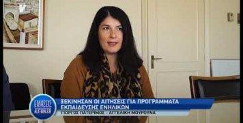 aggeliki_mamouna_gia_aitiseis_programmata_enilikwn_03_12_19