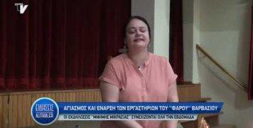 agiasmos_farou_barbasiou_10_09_19