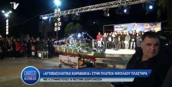 agiobasiliatika_baporakia_31_12_19