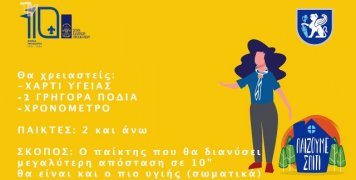 agwnas_dromou_apo_proskopous_menoume_spiti_24_04_20