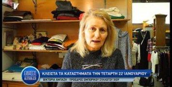 ampazi_gia_simmetoxi_emporikou_syllogou_se_apergia_16_01_20