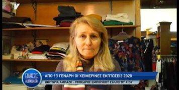 ampazi_gia_xeimerines_ekptoseis_07_01_20