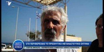 ampazis_gia_perifereiako_symboulio_15_10_19