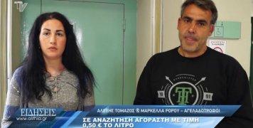 anazitisi_ageladotrofwn_gia_agorasti_22_04_20