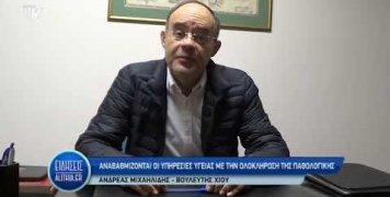 andreas_mixailidis_gia_simbasi_pathologikis_kai_psixiatrikis