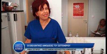 anna_sotitiou_gia_apogeymatines_aimodosies_03_09_19