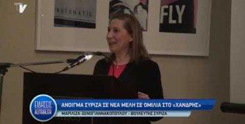 anoigma_syriza_gia_nea_meli_19_11_19
