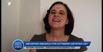 antaraki_gia_aimodosia_26_06_19