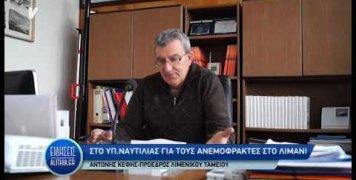 antonis_kefis_gia_anemofraktes_30_01_19