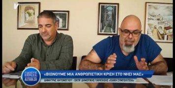 antonoglou_gia_prosfygiki_krisi_27_11_19