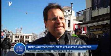 apergiaki_kinitopoihsh_asfalistikou_18_02_20