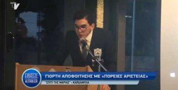apofoitisi_spiti_marias_18_06_19