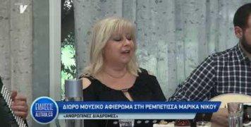 apospasma_apo_afieroma_se_marika_ninou_03_03_20
