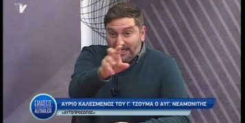 apospasma_autoproswpos_29_01_20