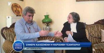 apospasma_aytoproswpos_05_03_20