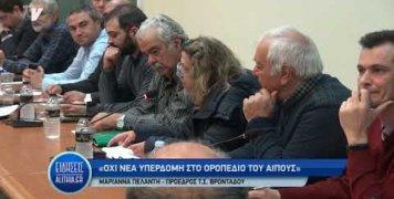 apospasmata_dimotikou_symbouliou_13_01_20