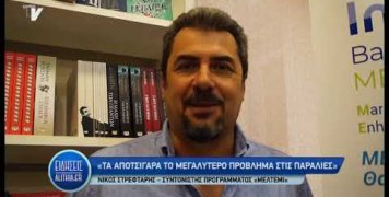 apotsigara_nikos_streftaris_17_07_19