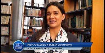 argyro_koutsouradi_gia_ekthesi_milanou
