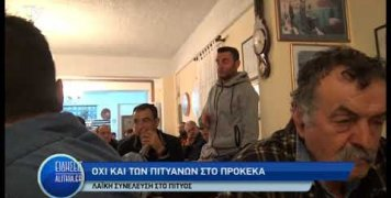 arnisi_katoikwn_pytious_gia_prokeka_25_11_19