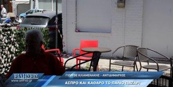 asprisma_paliou_pazariou_15_06_20