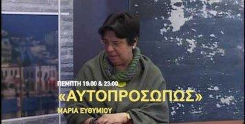 aytoprosopos_maria_eythimiou_04_03_19