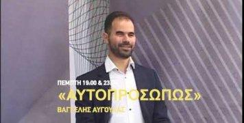 aytoprosopws_baggelis_aygoulas_14_11_19