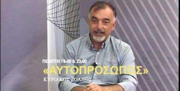 aytoproswpos_me_ton_kyriako_zoanno_06_07_20