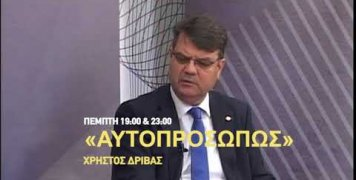 aytoproswpos_trailer_09_03_20