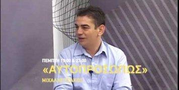 aytoproswpos_trailer_17_02_20