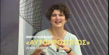 aytoproswpos_trailer_lenia_ksenaki_030820