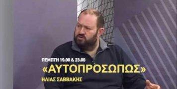 aytoproswpos_trailer_sabbaki_04_02_20