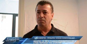 benetos_gia_plakostrosi_eyretis_11_06_20