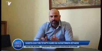 bezeris_gia_simmetoxi_katastimatwn_estiasis_se_kafetereies_16_01_20