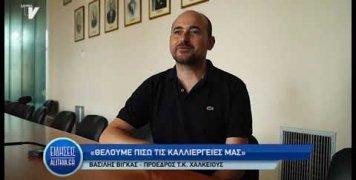 bigkas_gia_xalkeios_kai_bial_20_09_19