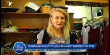 biktoria_ampazi_gia_ekptoseis_24_10_19