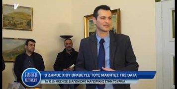 brabeusi_spoudastwn_data_apo_dimo_xiou