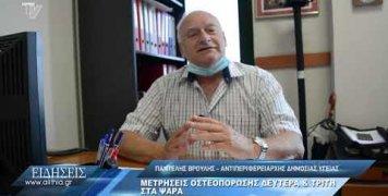broulis_gia_osteoporosi_kai_oinousses_130820