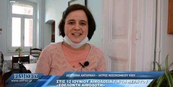 despoina_antaraki_gia_pagkosmia_hmera_ethelonti_aimodoti_04_06_20