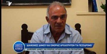 diafonia_dimou_eforias_arxaiotitwn_07_10_19