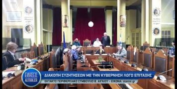 diakopi_sizitisewn_me_kivernisi_gia_prosfygiko_12_02_20