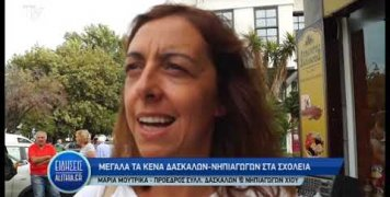diloseis_apo_apergia_adedi_24_09_19