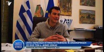 dimarxos_xiou_gia_ktimatologio_kai_dimos_ionias_13_02_19